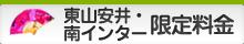 東山安井・南インター限定料金