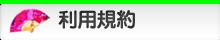 利用規約(必読)
