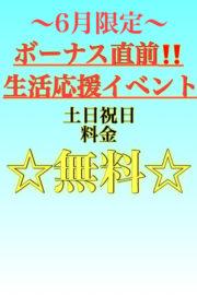 土日祝日料金無料イベント