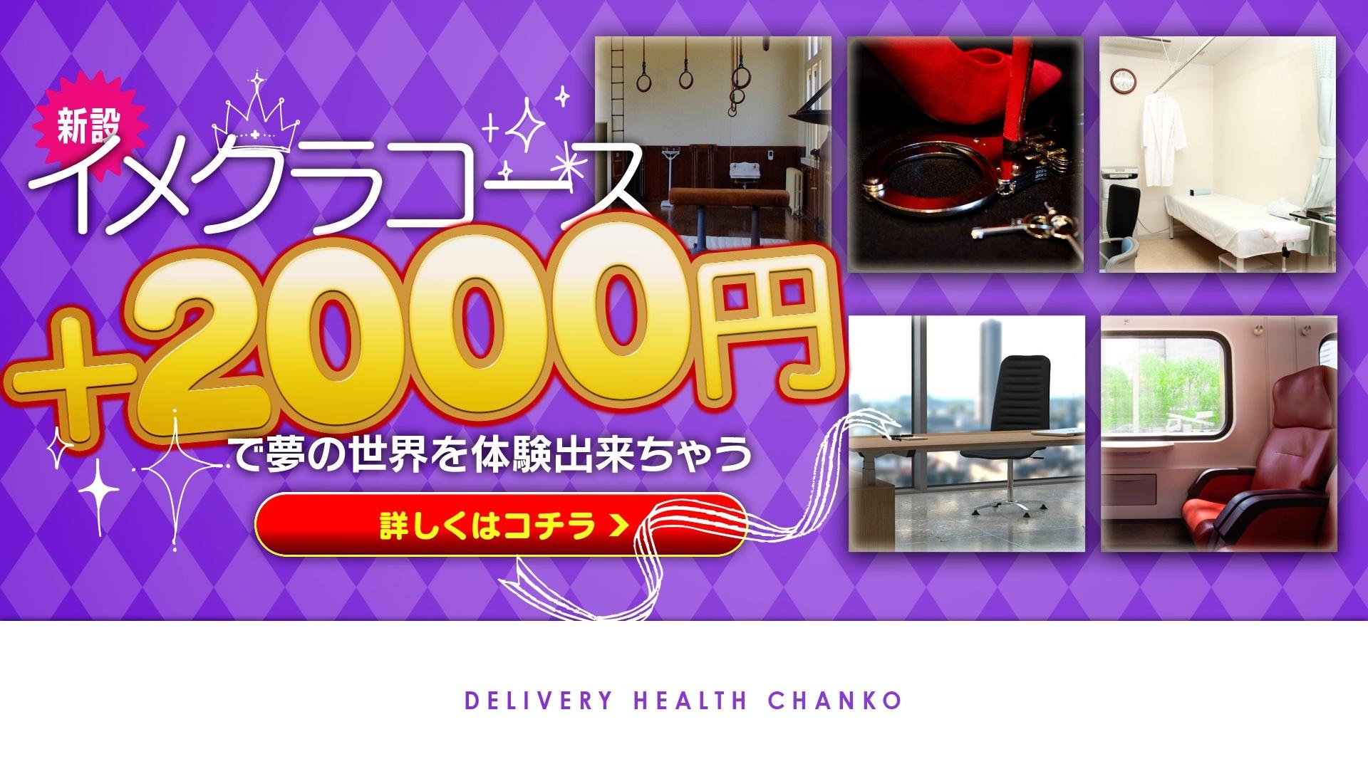 ちゃんこ様新デザイン_201128_4